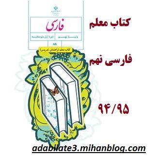 کناب معلم فارسی نهم