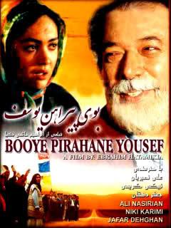 دانلود فیلم ایرانی بوی پیراهن یوسف محصول 1374