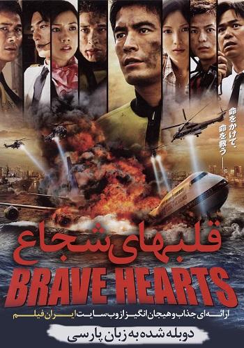 دانلود فیلم Brave Hearts: Umizaru دوبله فارسی