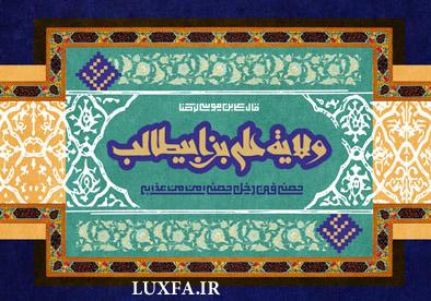 دانلود لایه باز لایه برای عید غدیر