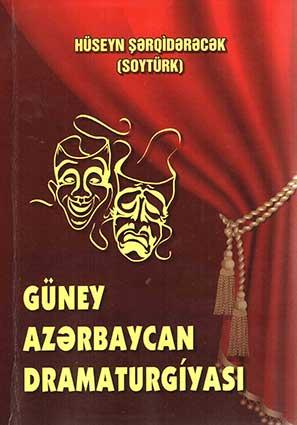 مقدمه دکتر حسین محمدزاده صدیق بر کتاب «گونئی آذربایجان دراماتورگیاسی»