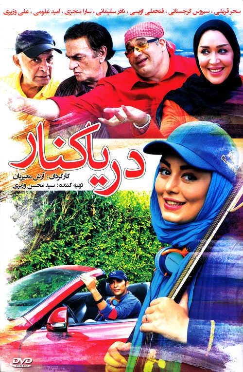 دانلود فیلم ایرانی جدید دریا کنار محصول 1393