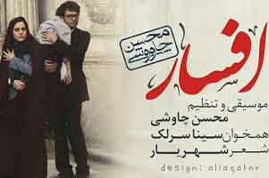 شاعر شعر جنجالی محسن چاووشی پیدا شد! , چهره های ایرانی