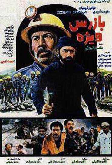 دانلود فیلم ایرانی بازرس ویژه محصول 1360