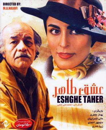 دانلود فیلم ایرانی عشق طاهر محصول 1378