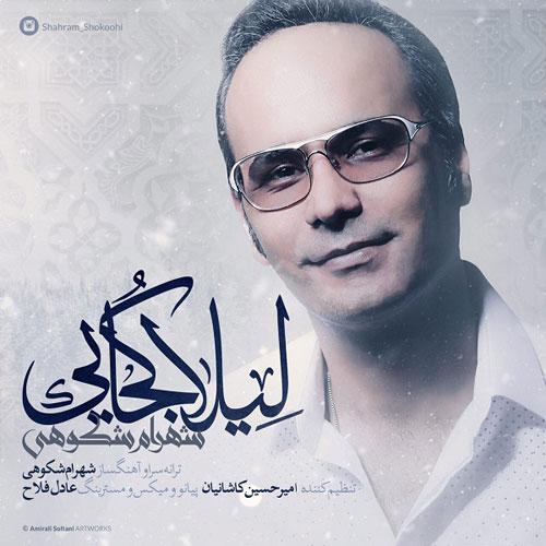 Shahram Shokohi - Leila Kojaie