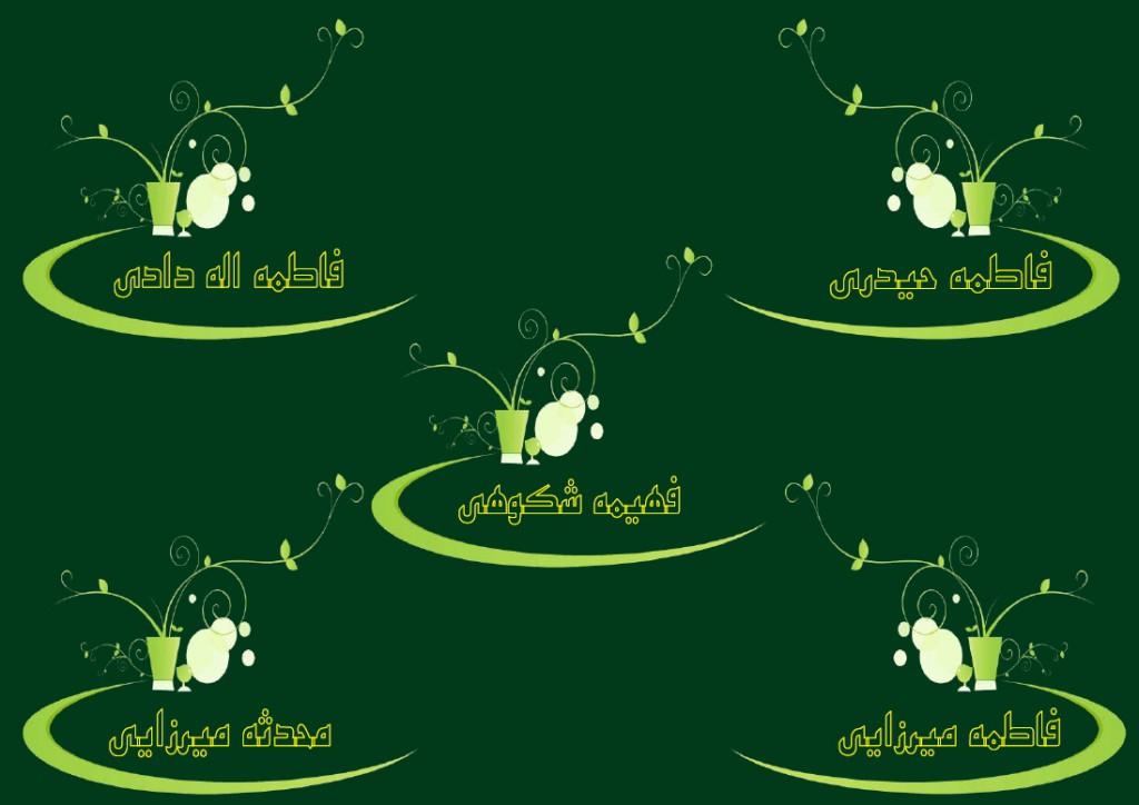 http://s7.picofile.com/file/8234992450/%D8%AA%D8%B4%DA%A9%D8%B1_4.jpg