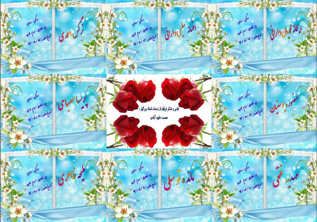 http://s7.picofile.com/file/8234992526/تشکر_10.jpg