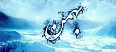 طالع بینی و مشخصات متولدین بهمن , فال و طالع بینی
