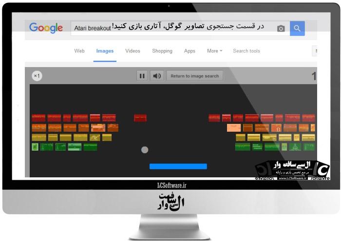 در قسمت جستجوی تصاویر گوگل، آتاری بازی کنید!