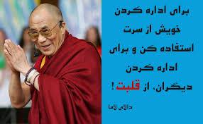 سخنان و جملات دالای لاما
