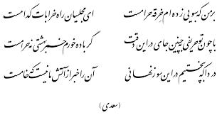 سخنان زیبا و کوتاه بزرگان سعدی - سخنان بزرگان