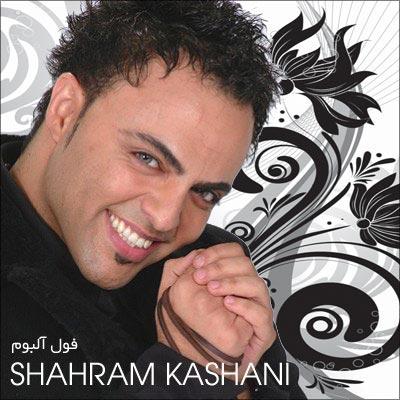 دانلود فول آلبوم شهرام کاشانی