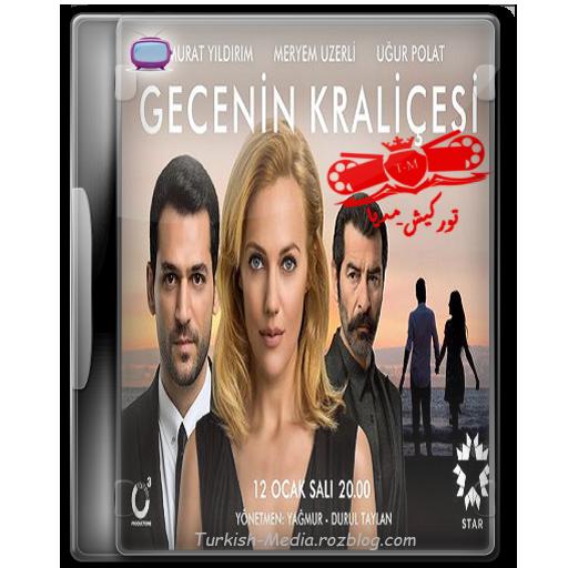 دانلود سریال ترکی Gecenin Kraliçesi