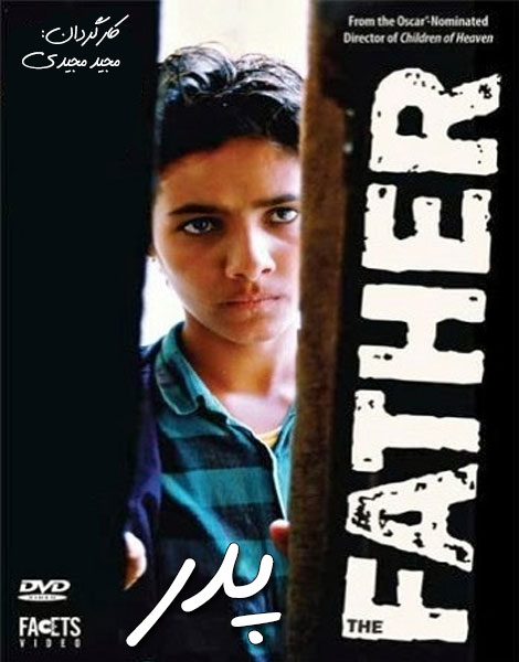 دانلود فیلم پدر با لینک مستقیم و کیفیت عالی