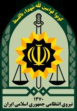 استخدام نیروی انتظامی جمهوری اسلامی ایران سال 95