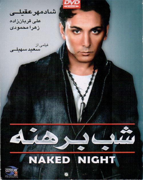 دانلود فیلم شب برهنه با کیفیت عالی و لینک مستقیم