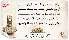 سخنان و جملات زیبای نادر شاه افشار - سخنان بزرگان