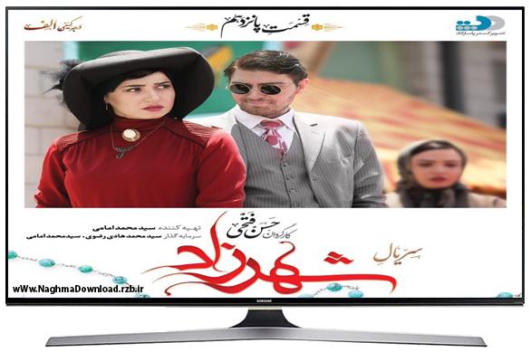 دانلود قسمت 15 سریال شهرزاد