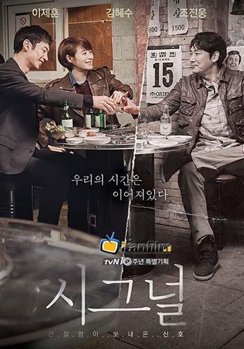دانلود سریال کره ای Signal