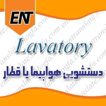 مرکز تخصصی آموزش و ترجمه زبان انگلیسی -