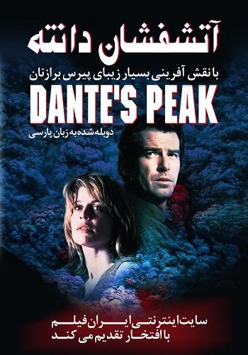 دانلود فیلم Dante's Peak دوبله فارسی