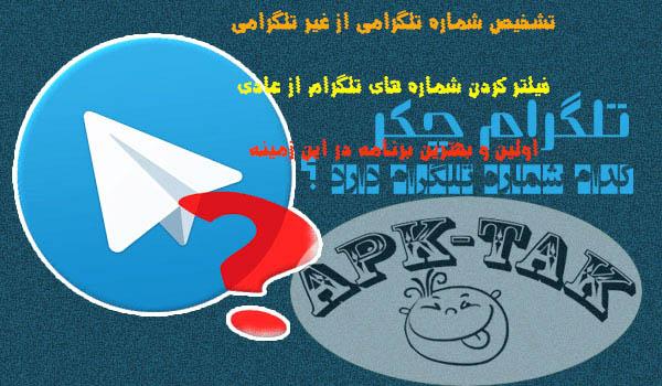 http://s7.picofile.com/file/8235666818/Telegram_Checker.jpg