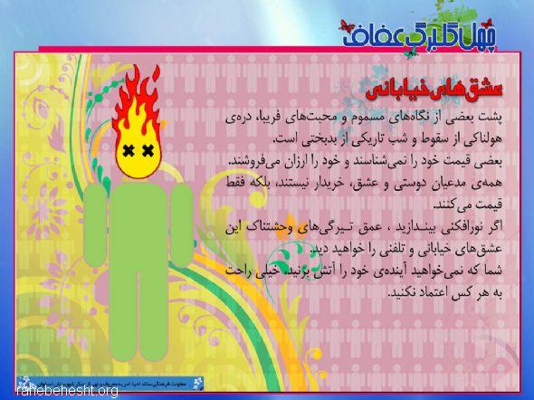 40Golbarg 04 چهل گلبرگ عفاف +عکس نوشته