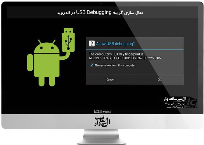 فعال سازی گزینه USB Debugging در اندروید