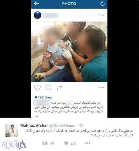 اعتراض مهناز افشار بخاطر خالکوبی روی دست یک دختر , چهره های ایرانی