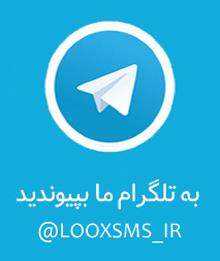 تلگرام لوکس اس ام اس