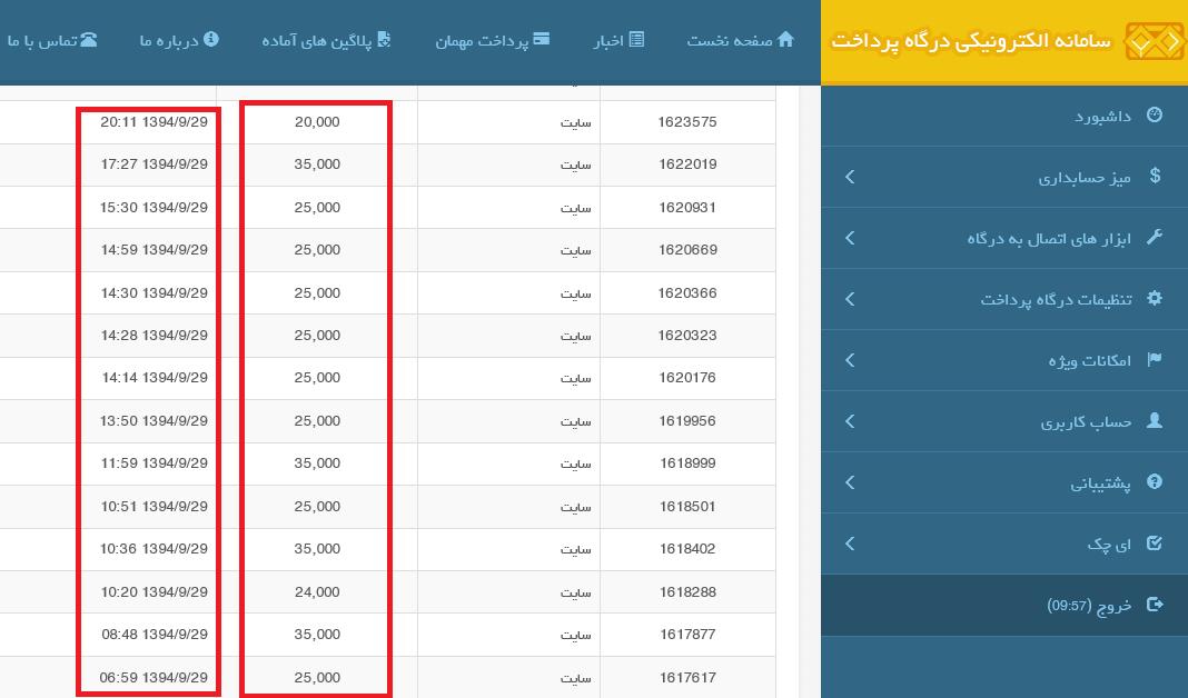 کانال+تلگرام+نرم+افزار+رایگان