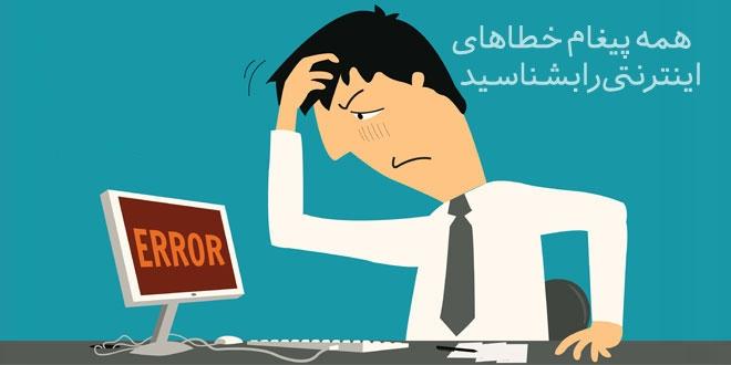 همه پیغام خطاهای اینترنتی را بشناسید؟