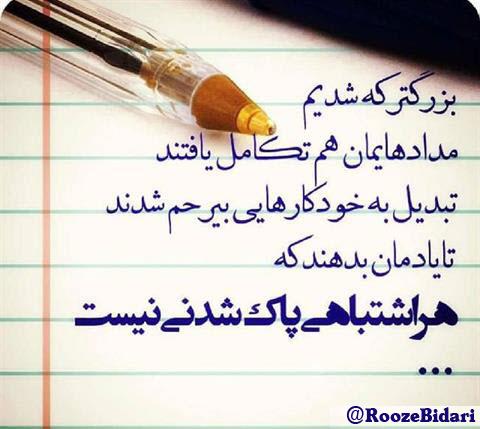 عکس نوشته آموزنده