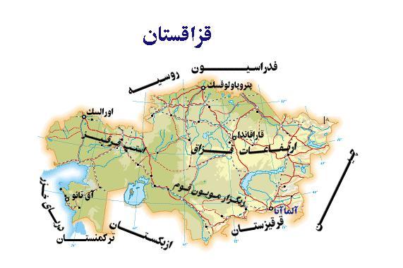 کشور قزاقستان