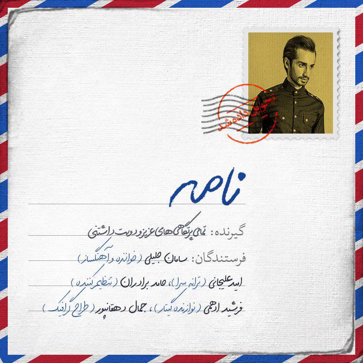 سامان جلیلی - نامه