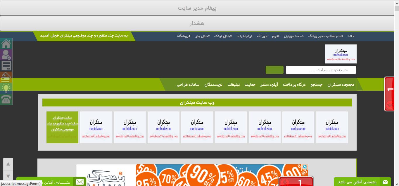 http://s7.picofile.com/file/8235905234/phoshtibani1.png