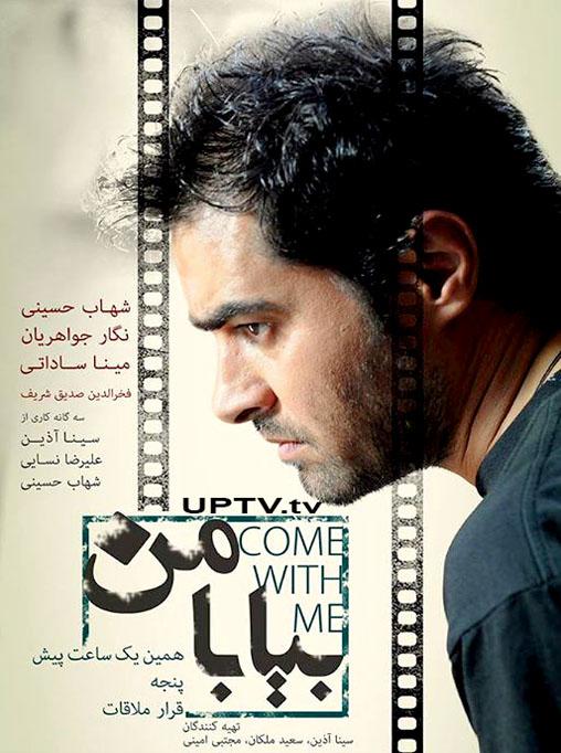 دانلود فیلم بیا با من با کیفیت عالی و لینک مستقیم