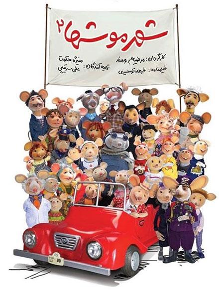 دانلود فیلم شهر موشها 2 با کیفیت عالی و لینک مستقیم