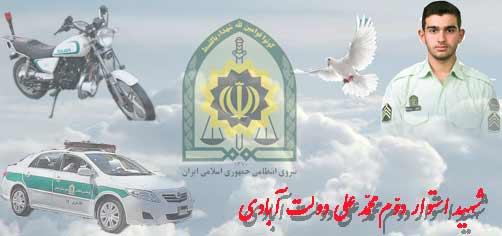 فرهنگ ایثار شهادت و مساله امنیت ملی-پوسترشهید محمد علی ت آبادی-شهیدنظم وامنیت