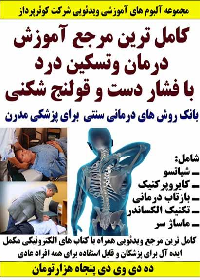 http://s7.picofile.com/file/8235996176/chiro.jpg