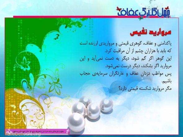 40Golbarg 09 چهل گلبرگ عفاف +عکس نوشته