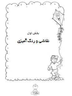 مشخصات عیدانه: