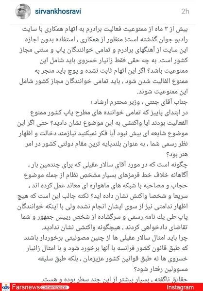 اعتراض سیروان خسروی به بخشیدن سالار عقیلی ! , دنیای موسیقی