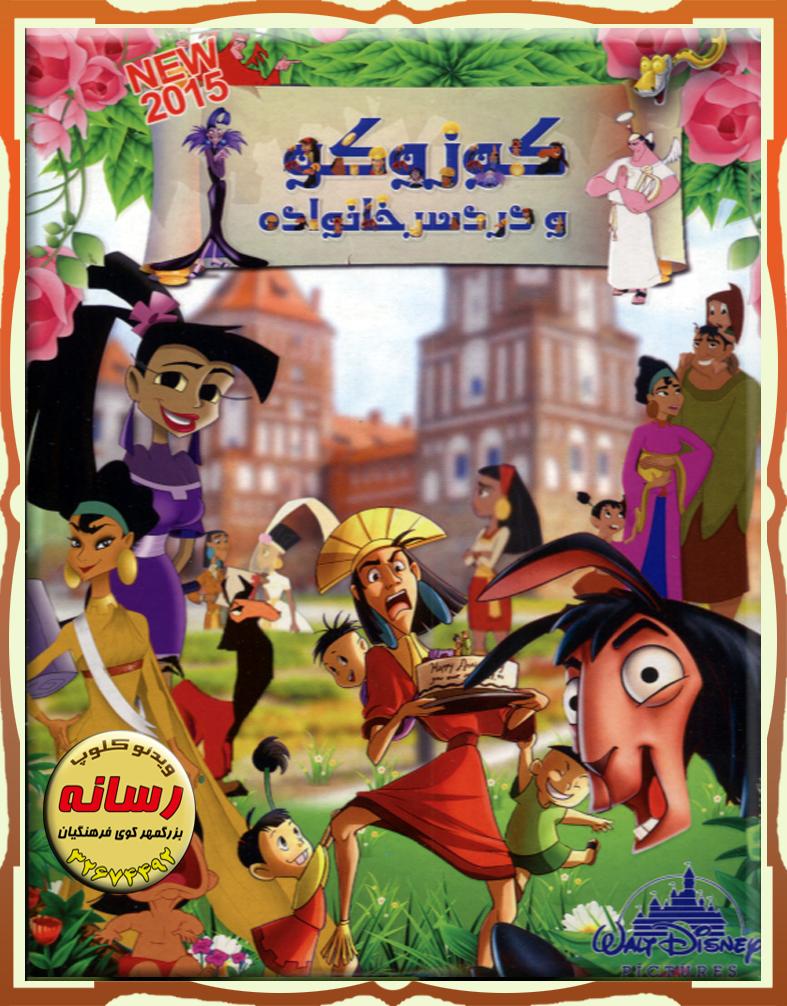دانلود انیمیشن دوبله فارسی کوزوکو و دردسر خانواده