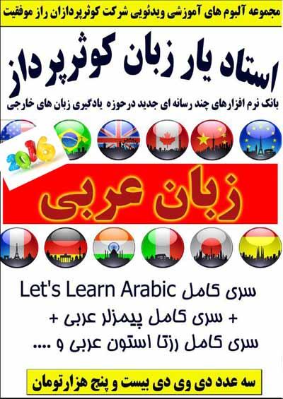 http://s7.picofile.com/file/8236349150/Arabic_ostadyar_s.jpg