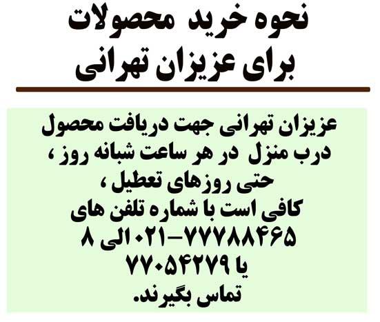 http://s7.picofile.com/file/8236367068/tehran.jpg