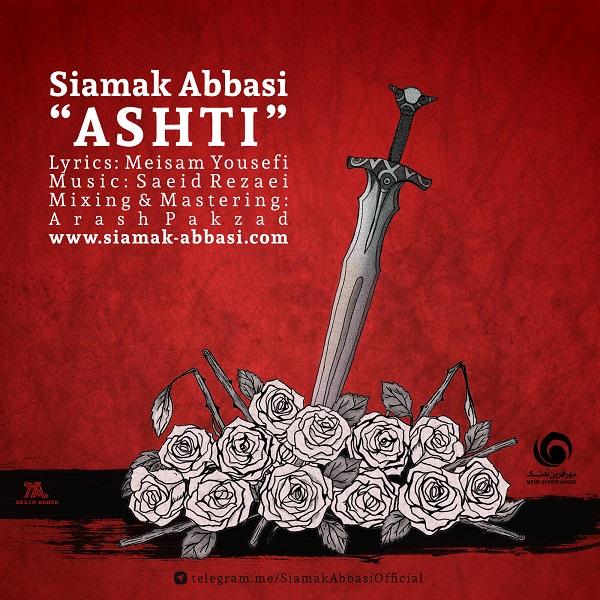 سیامک عباسی - آشتی