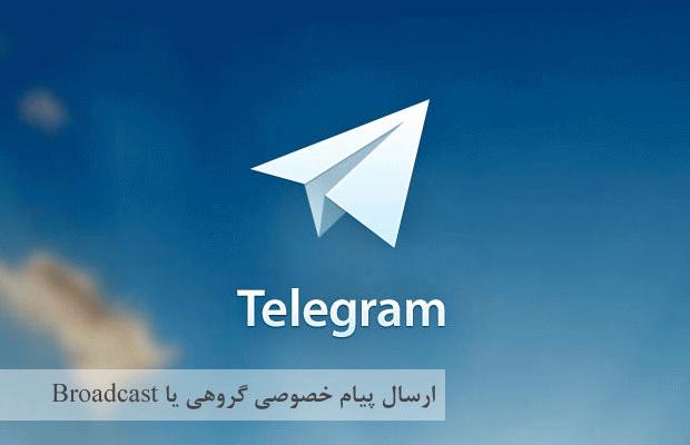 ترفندهای تلگرام,telegram,ارسال پیام گروهی در تلگرام,Broadcast,ارسال پیام, ارسال پیام انبوه تلگرام, ارسال پیام برای تمام مخاطبین, ارسال پیام برای کابران تلگرام