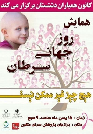 همایش روز جهانی سرطان در برازجان